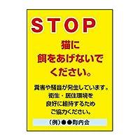 〔屋外用 看板〕 STOP 猫に餌をあげないでください 縦型 ゴシック 穴無し 名入れ無料 (900×600mmサイズ)