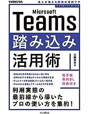 (電子版DL特典付き)Microsoft Teams踏み込み活用術 達人が教える現場の実践ワザ (できるビジネス)