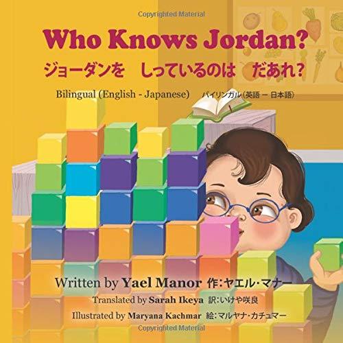 Who Knows Jordan? | ジョーダンを しっているのは だあれ? : Bilingual (English-Japanese)  バイリンガル(英語-日本語)