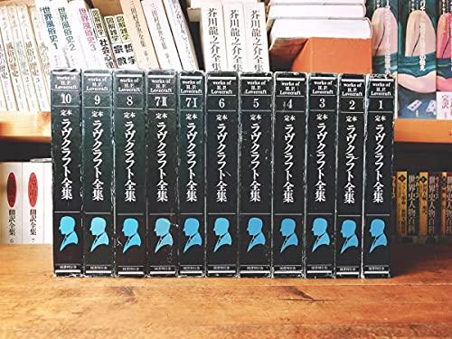 定本 ラヴクラフト全集 全11冊揃 国書刊行会 怪奇小説幻想小説の先駆者/クトゥルフ神話/コリンウィルソン/ネクロノミコン