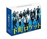 下町ロケット -ゴースト-/-ヤタガラス- 完全版 Blu-ra...[Blu-ray/ブルーレイ]
