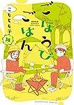 ごほうびごはん 14 (芳文社コミックス)