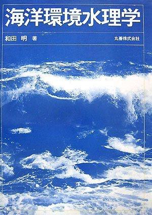 海洋環境水理学