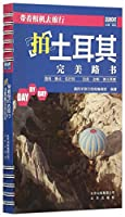 Perfect Road Book of Turkey Photography (Travel with A Camera) (Chinese Edition)
