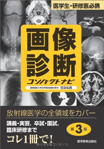 画像診断コンパクトナビ―医学生・研修医必携