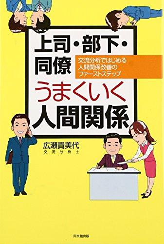上司・部下・同僚うまくいく人間関係―交流分析ではじめる人間関係改善のファーストステップ (DO BOOKS)