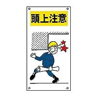 緑十字 イラスト標識 KY-9 頭上注意 084009