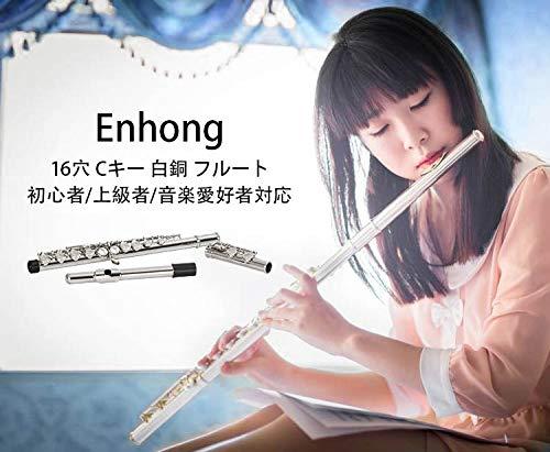 Enhong『フルートセット』