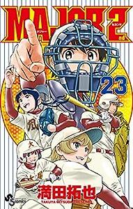 MAJOR 2nd(メジャーセカンド)(23) (少年サンデーコミックス)