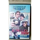 サンフランシスコ捜査線(2) [VHS]