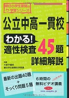 公立中高一貫校 わかる! 適性検査45題 詳細解説 (朝日小学生新聞の学習シリーズ)