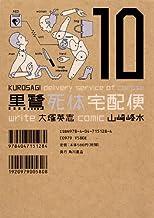 表紙: 黒鷺死体宅配便(10) (角川コミックス・エース) | 山崎 峰水
