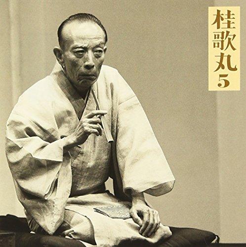 桂歌丸5「髪結新三」上下-「朝日名人会」ライヴシリーズ25