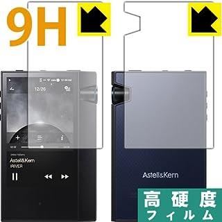 PET製フィルムなのに強化ガラス同等の硬度 9H高硬度[光沢]保護フィルム Astell&Kern AK70 MKII 両面セット 日本製
