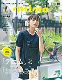 mina(ミーナ) 2020年 10 月号 [雑誌]