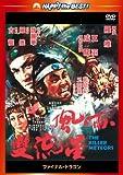 ファイナル・ドラゴン<日本語吹替収録版>[DVD]