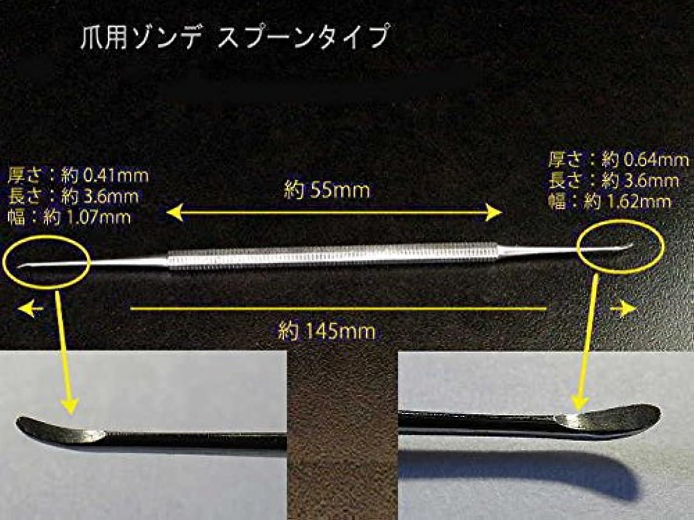 自動車レンド第五爪用ゾンデ スプーンタイプ*足爪、巻き爪のネイルケア、フットケアに◆医療器具にも使用されるステンレス製