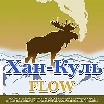 Хан-куль Flow