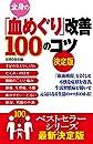 全身の「血めぐり」改善100のコツ 決定版 100のコツシリーズ