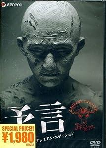 予言(2004)