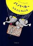 ババールのしんこんりょこう (評論社の児童図書館・絵本の部屋 ぞうのババール 2)