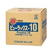 【第2類医薬品】ピューラックス-10 18L
