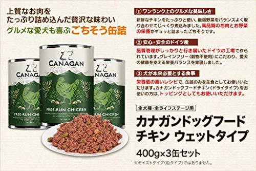 カナガンドッグフードチキンウェットタイプ(400ℊ×3缶セット)