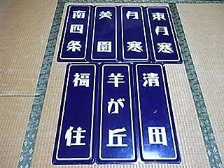 1965年頃(昭和40年頃)希少 札幌市電 板ホーロー製 南四条 美園 月寒 東月寒 福住 羊が丘清田7駅看板