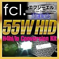 fcl. シビック Type R[EK9]H10.9~H13.11 ハロゲン2灯用55W H4 Hi/Lo HIDキット 【ケルビン数 8000K】 リレー付きタイプ