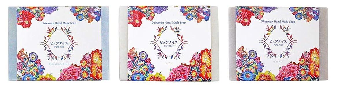 医薬品収益好奇心ピュアナイス おきなわ素材石けんシリーズ 3個セット(Miyako's Blue、ソフト、ゲットウ/紅型)
