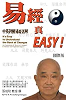 It's Easy To Understand The Book of Changes (English and Chinese): 易經真EASY(中英雙語版)