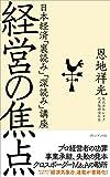 経営の焦点―日本経済「裏読み」「深読み」講座