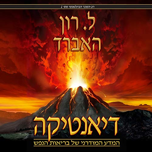 Dianetics: The Modern Science of Mental Health (Hebrew Edition) cover art