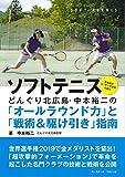 ソフトテニス どんぐり北広島・中本裕二の「オールラウンド力」と「戦術&駆け引き」指南 - 中本 裕二
