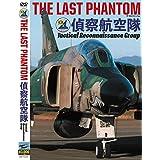 THE LAST PHANTOM 偵察航空隊 [DVD]