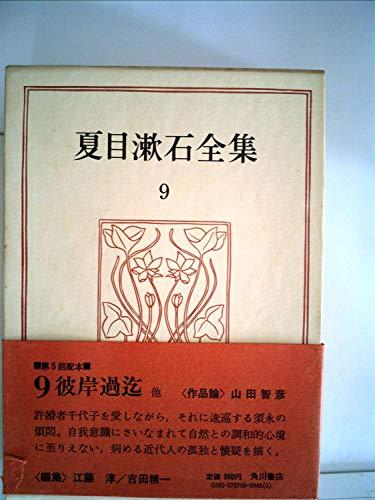 夏目漱石全集〈9〉 (1974年)