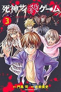 死神サイ殺ゲーム(3) (マガジンポケットコミックス)