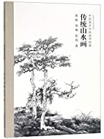 传统山水画(中国美术学院名师教案)