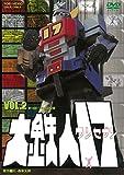 大鉄人17 VOL.2[DVD]