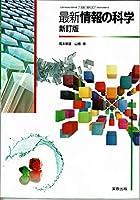 最新情報の科学 新訂版 [平成29年度改訂] [情科307] 文部科学省検定済教科書
