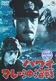 ハワイ・マレー沖海戦 [DVD] image