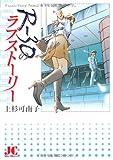 R―30のラブストーリー (ジュディーコミックス)