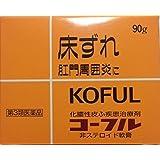 【第3類医薬品】コーフル 90g