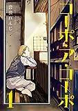 コーポ・ア・コーポ (1) (MeDu COMICS)