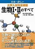 日本一詳しい 大学入試完全網羅 生物Ⅰ・Ⅱのすべて