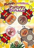 それいけ!アンパンマン だいすきキャラクターシリーズ アンパンマン「アンパンマンだい...[DVD]