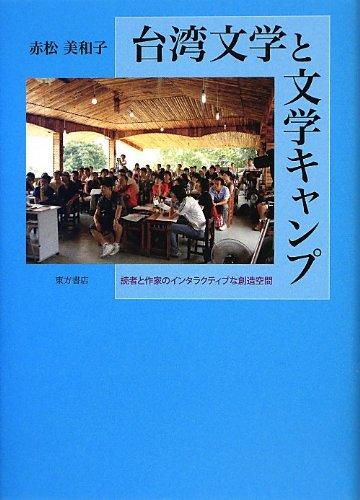 台湾文学と文学キャンプ―読者と作家のインタラクティブな創造空間