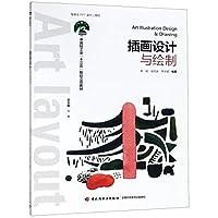 """插画设计与绘制(中国轻工业""""十三五""""规划教材)"""