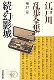 江戸川乱歩全集 第27巻 続・幻影城 (光文社文庫)