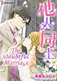 The Doubtful Marriage: Harlequin comics (English Edition)